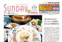 2021年2月13日号|福岡北版