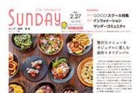 2021年2月27日号|福岡東版
