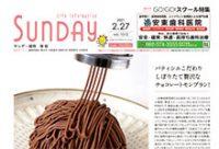 2021年2月27日号|福岡南版