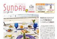 2021年3月20日号|福岡東版