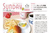 2021年4月10日号|福岡北版