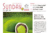 2021年4月17日号|福岡東版