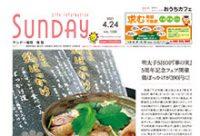 2021年4月24日号|福岡南版