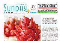 2021年5月1日号|福岡南版