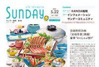 2021年5月22日号|福岡東版
