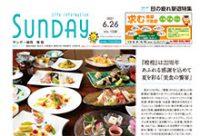 2021年6月26日号|福岡南版