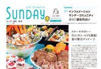 2021年7月3日号|福岡東版