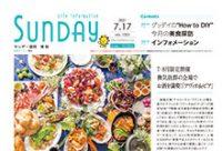 2021年7月17日号|福岡東版