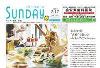 2021年7月17日号|福岡南版