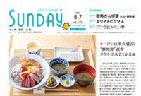 2021年8月7日号|福岡北版