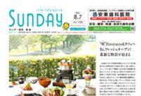 2021年8月7日号|福岡南版