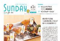 2021年8月21日号|福岡東版