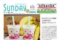 2021年8月21日号|福岡南版
