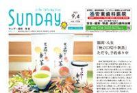 2021年9月4日号|福岡南版