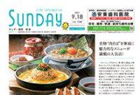 2021年9月18日号|福岡南版