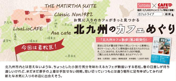 北九州のカフェ巡りー若松区ー