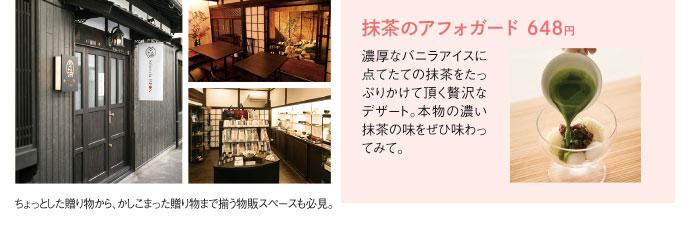 Salon du JAPON  MAEDA (サロン デュ ジャポン マエダ)