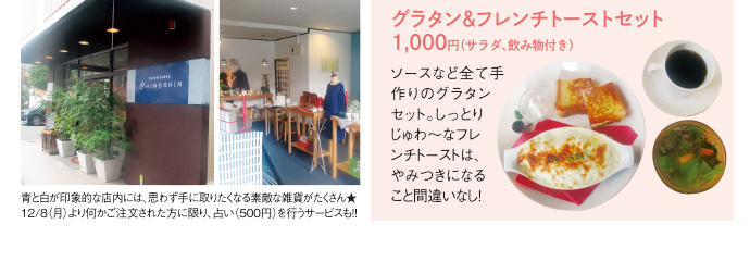 Cafe&Zakka HINOSHIN(カフェ&雑貨 ヒノシン)