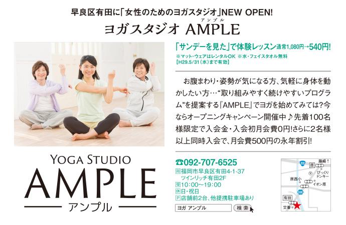 ヨガスタジオ AMPLE