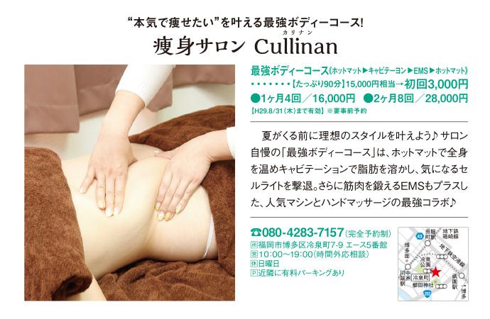 痩身サロン Cullinan