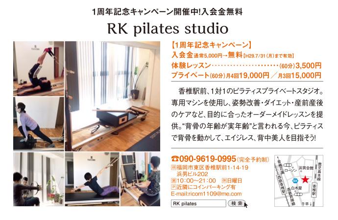 PK pilates studio