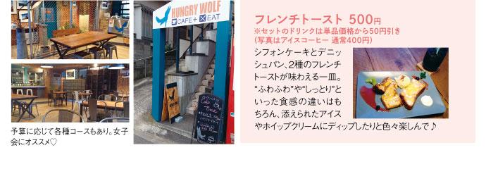 HUNGRY WOLF(ハングリー ウルフ)