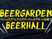 beer0729-3