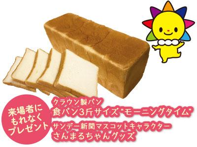食パンイメージ
