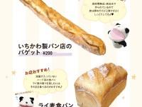 breadlove_24_main