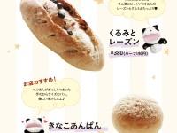 breadlove_7_main