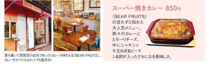 BEAR FRUITS(ベア フルーツ)