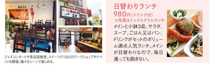 Cafe GAIA(カフェ ガイア)