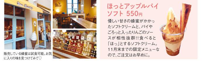 Bee Honey 門司港店(ビーハニー)