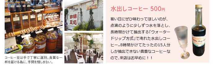 KITANOZAKA COFFEE