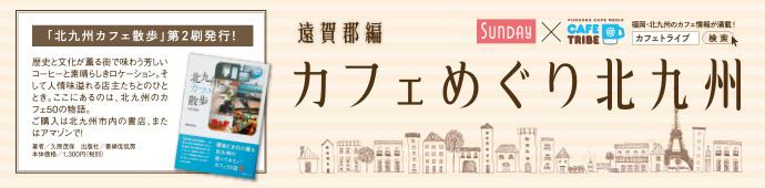 カフェめぐり北九州「遠賀郡編」