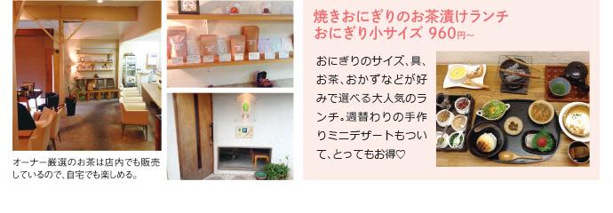 日本茶カフェ 風樂ーにほんちゃかふぇ ふらー