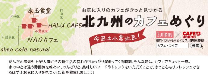 北九州のカフェ巡りー小倉北区・2015/05/23号ー