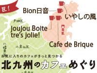 北九州のカフェ巡り(門司編)