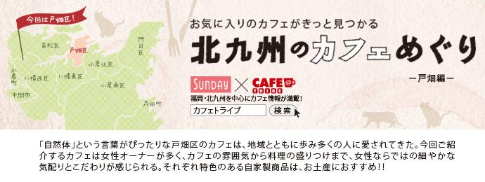 北九州のカフェ巡りー戸畑区編ー