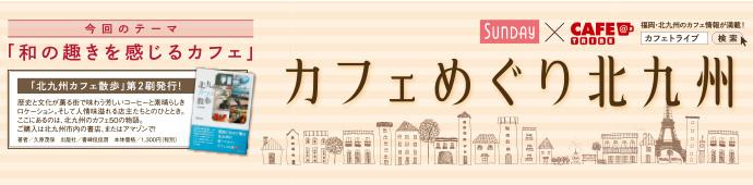 カフェめぐり北九州〜和の趣きを感じるカフェ〜
