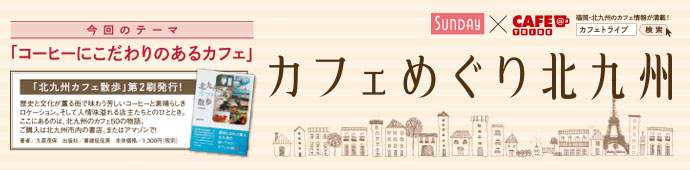 カフェめぐり北九州〜コーヒーにこだわりのあるカフェ〜