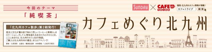 カフェめぐり北九州〜純喫茶〜