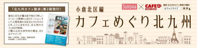 カフェめぐり北九州「小倉北区編」
