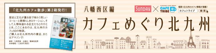 カフェめぐり北九州「八幡西区編」