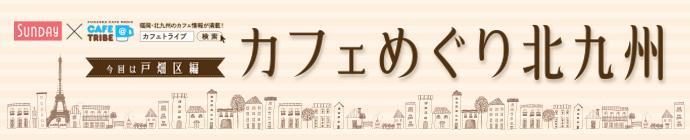 カフェめぐり北九州「戸畑区編」