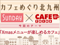cafe-title20171202