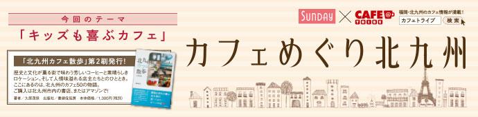 カフェめぐり北九州〜キッズも喜ぶカフェ〜