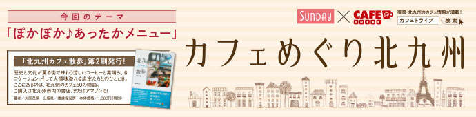 カフェめぐり北九州〜ぽかぽか♪あったかメニュー〜