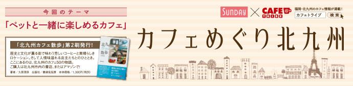 カフェめぐり北九州〜ペットと一緒に楽しめるカフェ〜