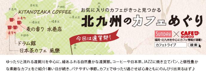 北九州のカフェ巡りー遠賀ー